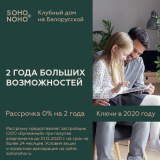 Клубный дом SOHO+NOHO